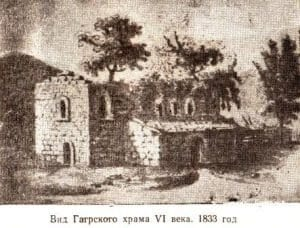 Гагрский храм VI века
