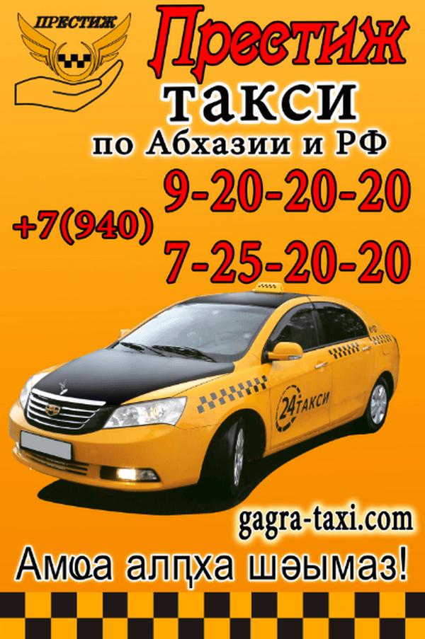 Такси Престиж в Гагре