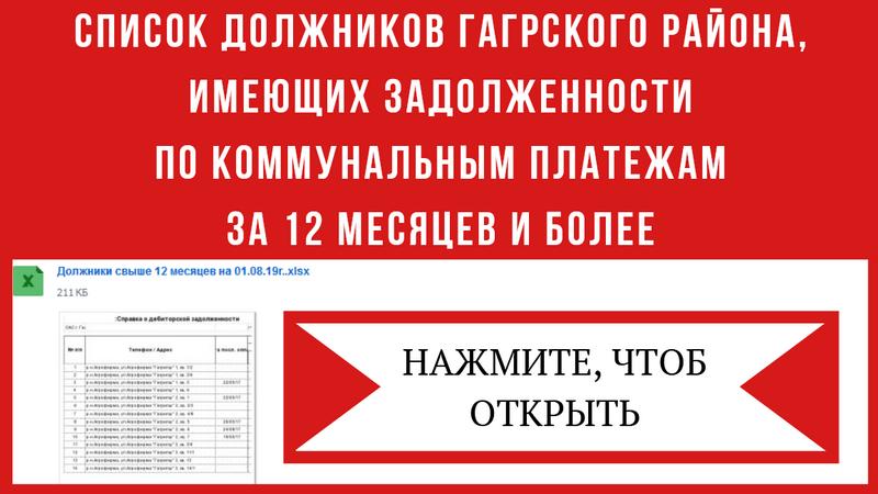 Список должников Гагрского района, имеющих задолженности по коммунальным платежам от 12 месяцев и более