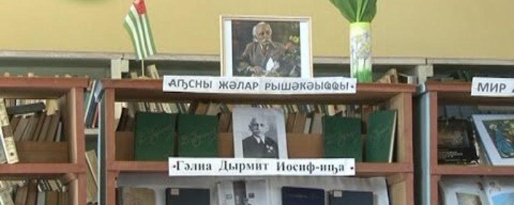 В Гагрской центральной библиотеке  №1 прошел литературный вечер народного поэта Абхазии  Дмитрия Гулиа