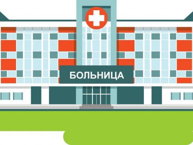 Больница в Гагре