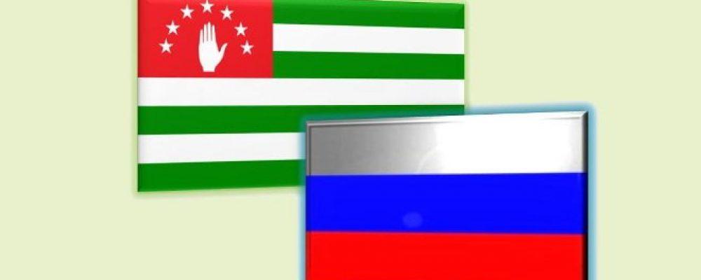 Пересечение государственной границы Российской Федерации и Абхазии