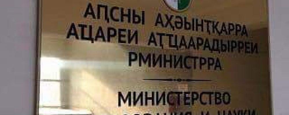 В общеобразовательных и дошкольных учреждениях Абхазии отменены занятия