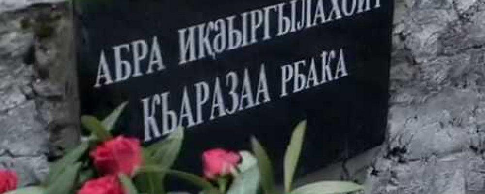 В Бзыпском ущелье  был установлен камень, посвященный памяти участникам революционного движения Киараз