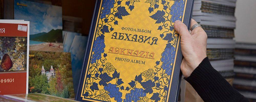 Издан новый фотоальбом «Абхазия»