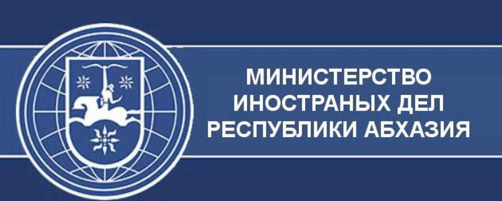 Иностранцы в Абхазии: жить и работать по закону