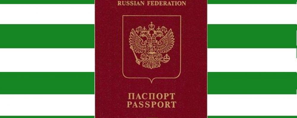 Документы для пересечения российско-абхазской границы для граждан РФ