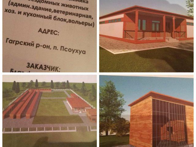 Благотворительный Фонд Защиты Животных Абхазии «Багира»