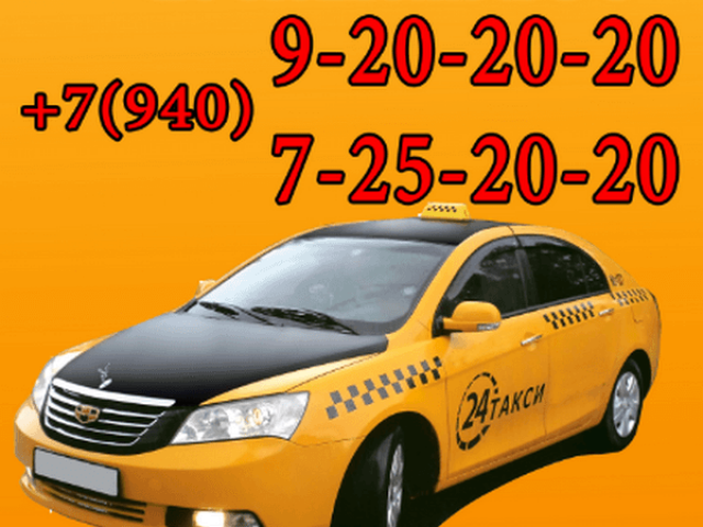 Такси «Престиж»