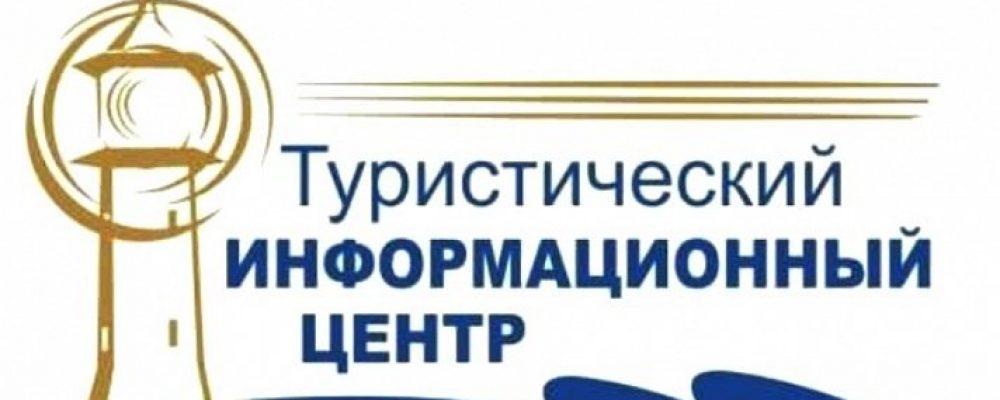 В Абхазии будет создан туристический информационный центр