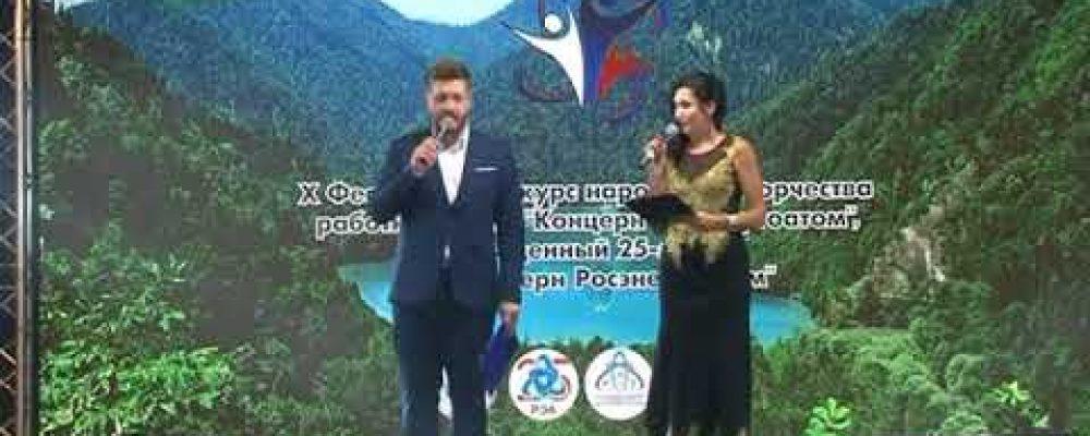 25 октября состоялось открытие фестиваля народного творчества для работников концерна Росэнергоатом