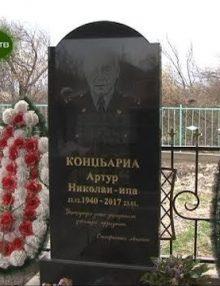 В поселке Бзыпта почтили память Артура Николаевича Конджария – лидера национально-освободительного движения Абхазии
